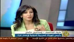 رئيس الهيئة العربية لاعمار غزة يقول نستطيع اعمار غزة فى 100 يوم فقط