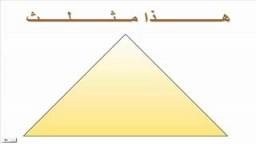 تعليم الاشكال بالعربية للاطفال