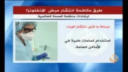 -طرق مكافحة انتشار مرض الانفلونزا الخنازير-