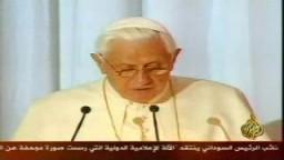 هرطقة الفاتيكان  واستسلام الكاثوليكيه لليهوديه-زواج اعداء الأمس - الجزيره اليوم 13-5-2009