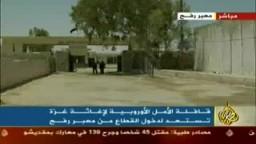 غزة فى انتظار دخول قافلة الاغاثة الاوربية المحملة بالمساعدات الطبية