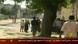 الاشتباكات فى  الصومال مازالت مستمرة بين القوات الصومالية وحركة الشباب المجاهدين