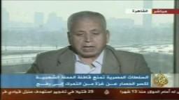 السلطات المصرية تمنع قافلة الحملة الشعبية لكسر الحصار عن غزة من التحرك الى رفح