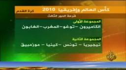 المنتخب المصرى والجزائر