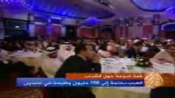 قمة الدوحة لبحث مشكلة الشباب العاطلين فى الدول العربية ووسائل  علاجها