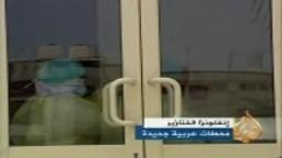 اجراءات وقائية فى البحرين ضد انفلوانزا الخنازير