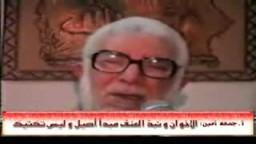 الأستاذ جمعة أمين يضع النقاط على الحروف: نبذ الإخوان للعنف \مبدأ و ليس تكتيك\