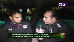حوار خاص مع أحمد سعيد أوكا قبل مباراة مصر و أمريكا