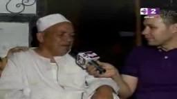 لقاء مع والد أبو تريكة قبل مباراة مصر و أمريكا