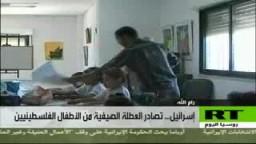 اسرائيل تصادر العطلة الصيفية من الاطفال الفلسطينيين