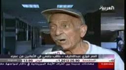 العم فوزي يبحث عن دراسته ونصف دينه وهو في الثمانين
