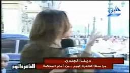 أجواء محاكمة هشام طلعت و السكرى