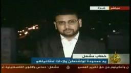 خالد مشعل-- حماس مستعدة لحوار مباشر مع إدارة أوباما