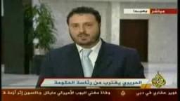 الحريري يقترب من رئاسة الحكومة اللبنانية