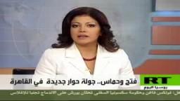 فتح وحماس وجولة حوار جديدة فى القاهرة
