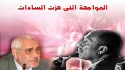 الدكتور عبد  المنعم ابو الفتوح  والمناظرة التى هزت السادات