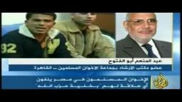 تعليق الدكتور عبد المنعم أبو الفتوح على إتهامات أمن الدولة.