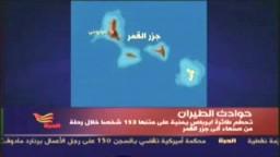 تحطم طائرة ركاب  ايرباص يمنية على متنها 153 شخصا خلال رحلة من صنعاء الى جزر القمر