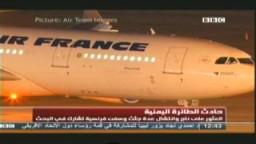 العثور على طفل على قيد الحياة  نجا من حادث تحطم الطائرة اليمنية اير باص
