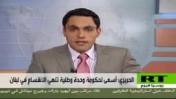 الحريرى يتعهد بتشكيل حكومة وطنية جديدة