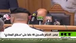 الحكم بالسجن 45 عاما على\ ســـــــــفاح المعادى\