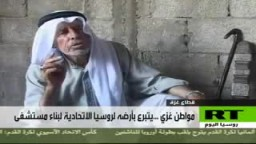 فلسطينى يتبرع بقطعتى ارض لاقامة مستشفيين