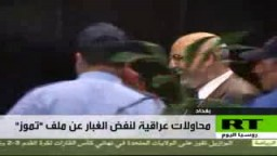 البرلمان العراقى يطالب الصهاينة بدفع تعويضات عن قصفها مفاعل تموز النووى