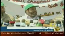 خليل الحية -قيادي في حركة حماس: المفاوضات في حلقة مفرغة