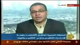السلطات المصرية تعتقل 25بتهمة الانتماء لجماعة التكفيروالجهاد
