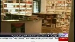 القبض على 4 عناصر من عصابة الدفاع  الصهيونية في باريس للاعتداء على مكتبة تدعم وتهتم بالأمور الفلسطينية