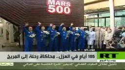 105 أيام في العزل .. محاكاة رحلة إلى المريخ