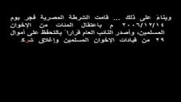 قضية خيرت الشاطر و إخوانه قصة المحكمة العسكرية