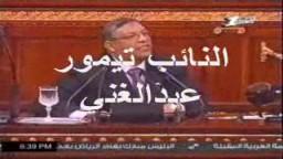 النائب تيمور عبدالغني الصادق تحت قبة البرلمان