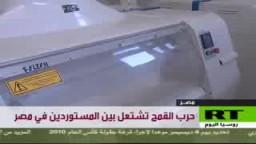 تقرير عن استيراد مصر للقمح الروسي