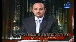 لقاء عمرو اديب مع والد محسن السكرى المتهم فى قضية سوزان تميم 2