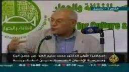 الدكتور محمد سليم العوا والمحاضرة  الاولى عن الامام البنا والمدرسة الفكرية للأخوان المسلمين