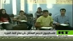 فلسطينيون أجبرهم المعتقل على تعلم اللغة العبرية