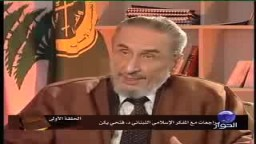 مراجعات مع د. فتحي يكن - الحلقة 1