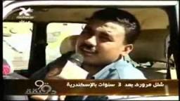 شلل مروري بعد 3 سنوات بالإسكندرية