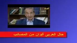 حمدي قنديل-  أحوال الوطن العربى ألوان من الأحزان
