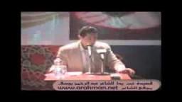 """قصيدة \"""" تبت يدا \"""" الشاعر عبدالرحمن يوسف"""