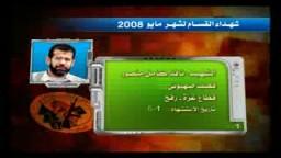 شاهد حصاد حماس فى المقاومه فى شهر مايو 2008 .. فيلم رائع