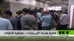 محكمة جنايات القاهرة في أول جلسة لقضية فساد ((ابني بيتك)).