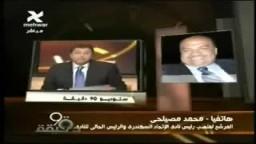 مصيلحى يكذب ما نشرته المصرى اليوم عن اهداره لمال نادى الاتحاد.