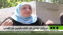 الصهاينة الغاصبين تواصل طرد الفلسطينيين من القدس