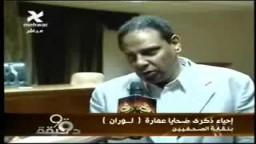 إحياء ذكرى ضحايا عمارة لوران بالإسكندرية