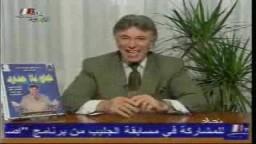 نجاح بلا حدود مع الدكتور ابراهيم الفقى 4