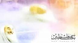 انشودة الى الشيخ الشهيد....احمد ياسين