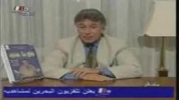 نجاح بلا حدود مع الدكتور ابراهيم الفقى 10