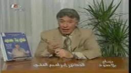 نجاح بلا حدود مع الدكتور ابراهيم الفقى 12